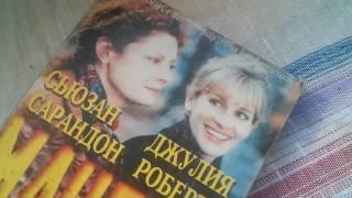 Видеокассета Мачеха Stepmom VHS Джулия Робертс