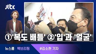 [백브리핑] ①'복도 배틀' ②'입'이 '얼굴'에게 / JTBC 뉴스룸