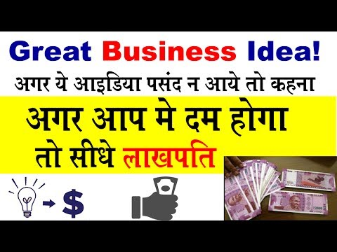 100% Success Guarantee | best business ideas in India with low investment