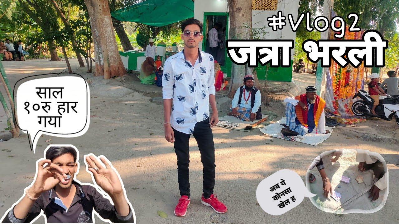 Download Aamchi gaon Chi jatra #2vlog Hindi mix savkhada   SamiR Tadavi OFFICIAL.