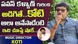 Music Director Koti About Janasena Chief Pawan Kalyan