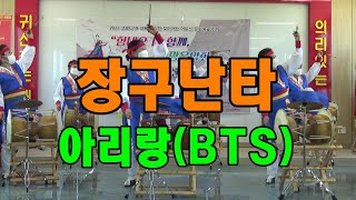아리랑 - BTS 장구난타(한빛문화예술단)