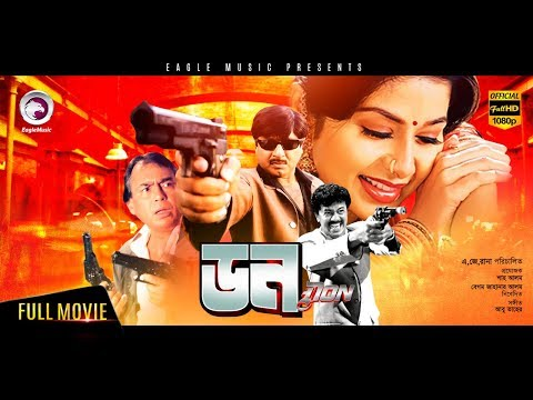 DON - Bangla Action Movie | Rubel, Kabita, Rajib, Humayun Faridi | ডন Movie 2017 Full HD