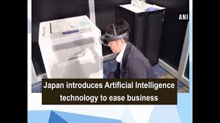 Japan introduces Artificial Intelligence technology to ease business - #ANI News