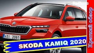 Авто обзор - Skoda Kamiq 2020 – Компактный Кроссовер Шкода Камик ДЛЯ Европы