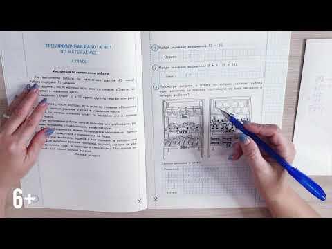 ВПР по математике 4 класс. Разбор заданий 1 вариант