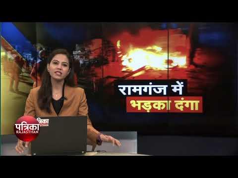 जयपुर के रामगंज में भड़का दंगा, चार थाना क्षेत्रों में लगा कर्फ्यू