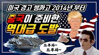 미국이 가장 싫어 하는 행동을 해버린 중국!!
