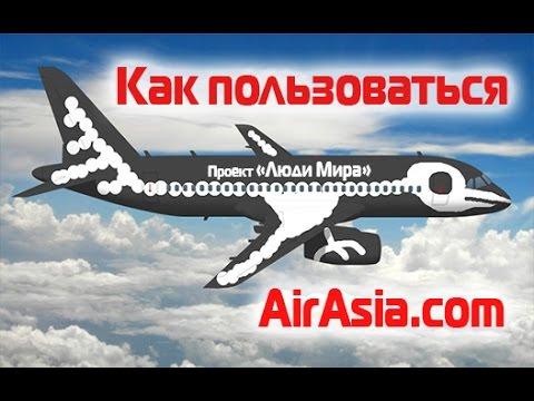 Самые дешевые Авиа перелеты по Азии - Как пользоваться сайтом Airasia Com - Подробная инструкция !!