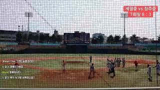 2021 충북야구소프트볼협회장배 야구대회(청주중vs세광…