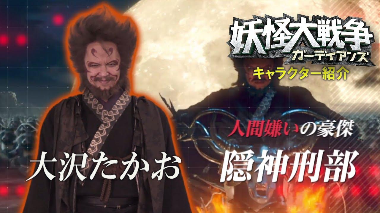 『妖怪大戦争 ガーディアンズ』キャラPV|隠神刑部