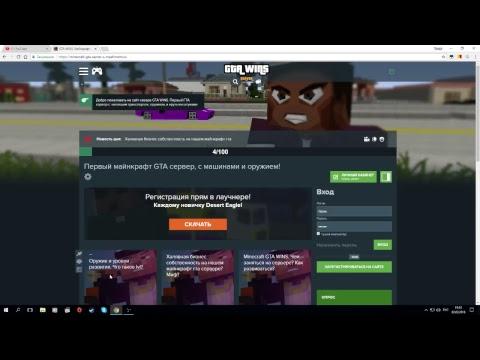 видео: Minecraft GTA WINS. Жду вас на сервере.