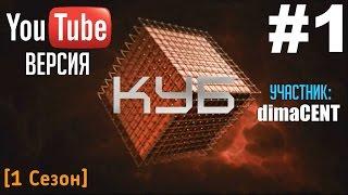 Куб #1 - dimaCent [YouTube Версия]