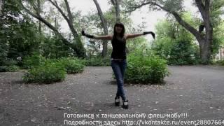 Обучающий ролик к танцевальному флеш-мобу
