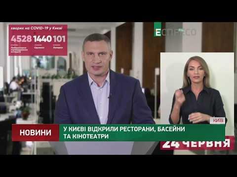 У Києві відкрили ресторани, басейни та кінотеатри