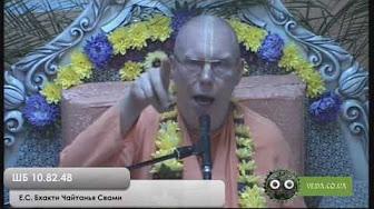 Шримад Бхагаватам 10.82.48 - Бхакти Чайтанья Свами
