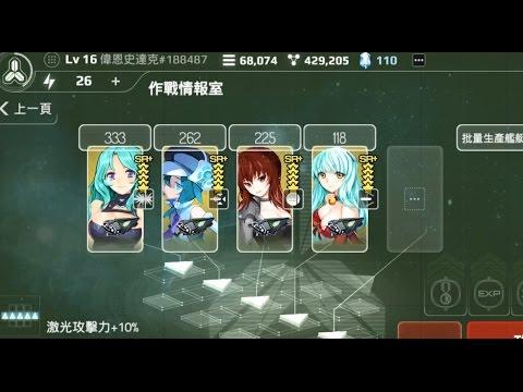 宇宙少女艦隊攻略,全隊4隻SR+5星陣容打戰場 (統治,tron,修改,破解,外掛,Android,ios)