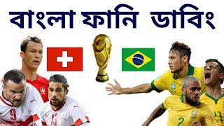 Bangla Funny Dubbing | Brazil vs Switzerland | FIFA World Cup 2018 | Russia | Doronto squad