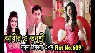 Flat no 609 film fist look | abir chatterjee tanushree chakraborty pujarini ghosh bengali movie no. starring and tonushree cha...