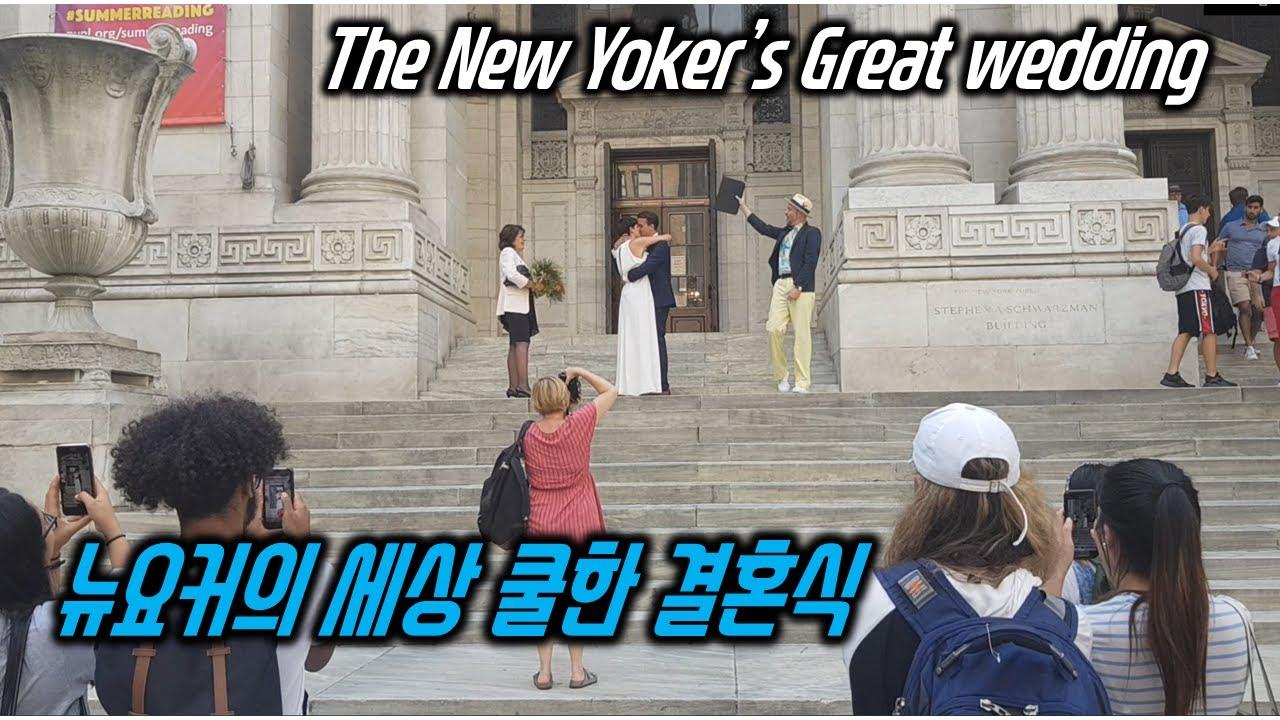 뉴요커의 세상 쿨한 결혼식 The New Yorker's Great Wedding