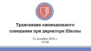 Еженедельное совещание при директоре Школы (12 декабря 2016)