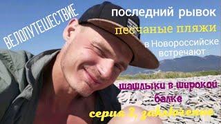 Моё первое велопутешествие, Адлер-Новороссийск, серия 3, заключение.