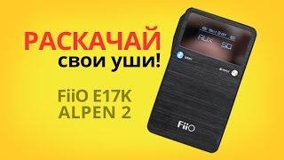 Обзор FiiO E17K Alpen 2 ✔ ЦАП с усилителем для наушников!(Цена, отзывы и характеристики — http://fotos.ua/fiio/e17k-alpen2.html Почему стоит обратить внимание именно на FiiO E17K Alpen..., 2015-04-29T20:04:51.000Z)