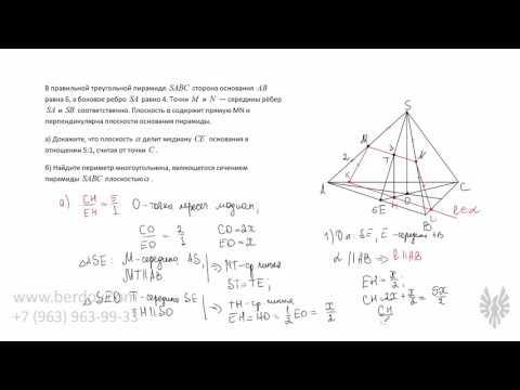 Как находить периметр сечения в тетраэдре