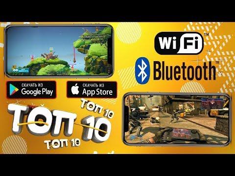 📱📲ТОП 10 ЛОКАЛЬНЫХ МУЛЬТИПЛЕЕРНЫХ ИГР ДЛЯ ANDROID & IOS Через Bluetooth, WiFi (Оффлайн/Онлайн)