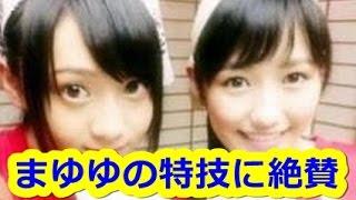 元SKE48&AKB48のゆりあたん(木崎ゆりあ)が まゆゆ(渡辺麻友)の絵が...