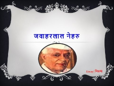 essay on jawaharlal nehru in hindi children s day poem on chacha ...
