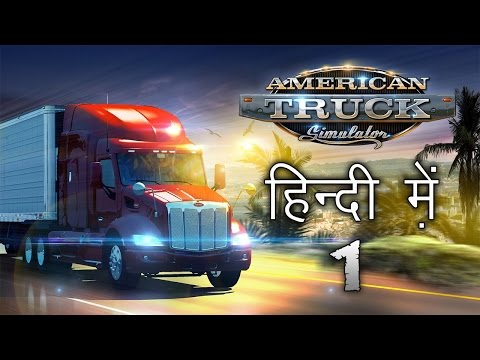 "American Truck Simulator : Hindi (हिंदी) Gameplay #1 : Indian Gamer ""LETS START A COMPANY TOGETHER"""