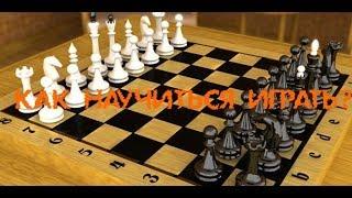 Как научиться играть в Шахматы? ОБУЧАЛКА #1