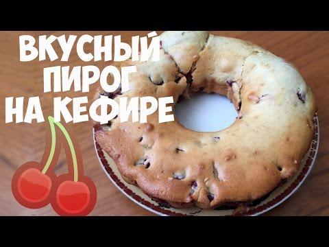 Вкусный пирог с вишнями на кефире. Простой и быстрый рецепт