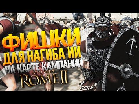 Фишки для Нагиба ИИ на Карте Кампании в Total War: Rome 2 Не монтаж!