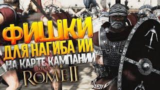 total War  Rome 2 Тактика часть 1 Рода войск