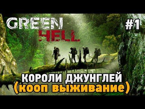 Green Hell #1 Короли джунглей (Кооп выживание - Coop Mode)