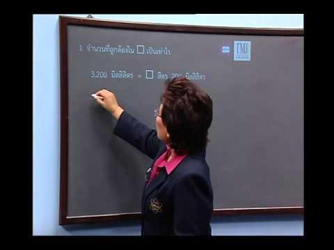 เฉลยข้อสอบ TME คณิตศาสตร์ ปี 2553 ชั้น ป.4 ข้อที่ 1