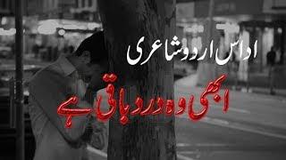 Sad Shayari | Abhi woh dard baqi hai