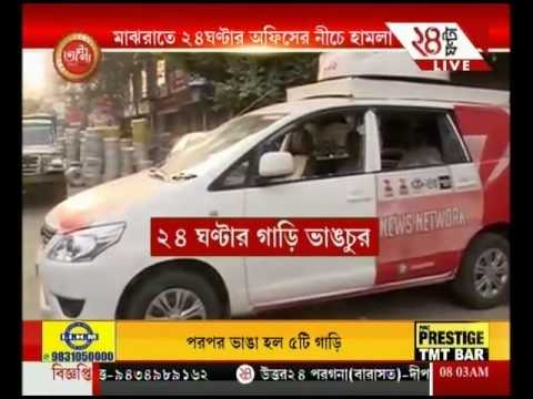 West Bengal: 24 Ghanta press vehicle attacked in a car parking, parked outside office