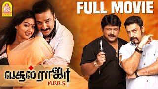 Vasool Raja MBBS Full Movie | Kamal hassan | Prakashraj | Prabhu | Sneha | kamal Comedy | Nagesh
