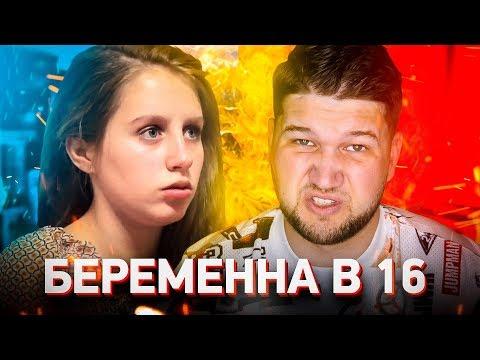 БЕРЕМЕННА В 16 РОССИЯ - ЛЮБИТЕЛЬНИЦА ПОСТАРШЕ