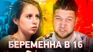 Download БЕРЕМЕННА В 16 РОССИЯ - ЛЮБИТЕЛЬНИЦА ПОСТАРШЕ Mp3 and Videos