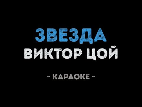 Виктор Цой - Звезда (Караоке)