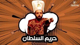 مسلسليكو حريم السلطان | Mosalsleko Series - Harim Al Soltan