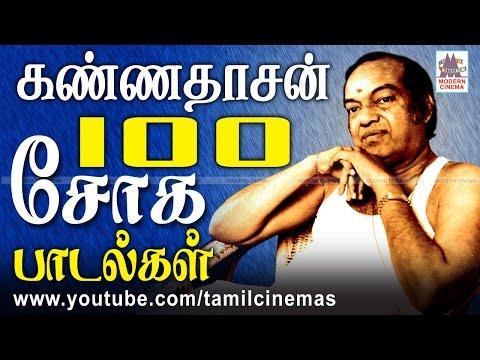 kannadhasan 100 sad Songs கண்ணதாசன் நமது சோகத்தை திரைப்பட பாடலாக அமைத்தார்அதில் சில துளிகள்