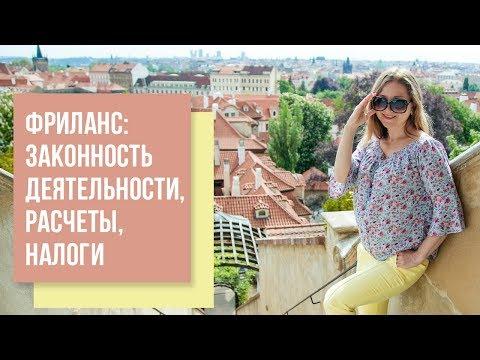 как фрилансеру платить налоги украина