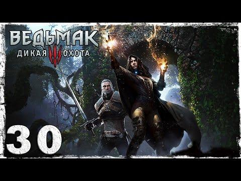 Смотреть прохождение игры [PS4] Witcher 3: Wild Hunt. #30: Оксенфурт.