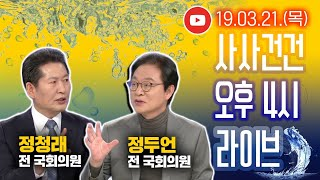 [싸꼰_LIVE] 사사건건 풀방송 라이브_41일차_0321(목)