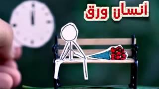 أنسان ورق - Ensan Wara2 - Sony Rahala , Ameer Yousef